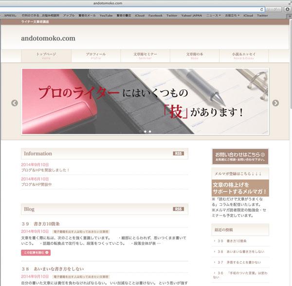 andotomoko.com2