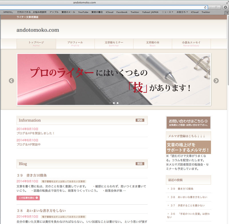 andotomoko.com