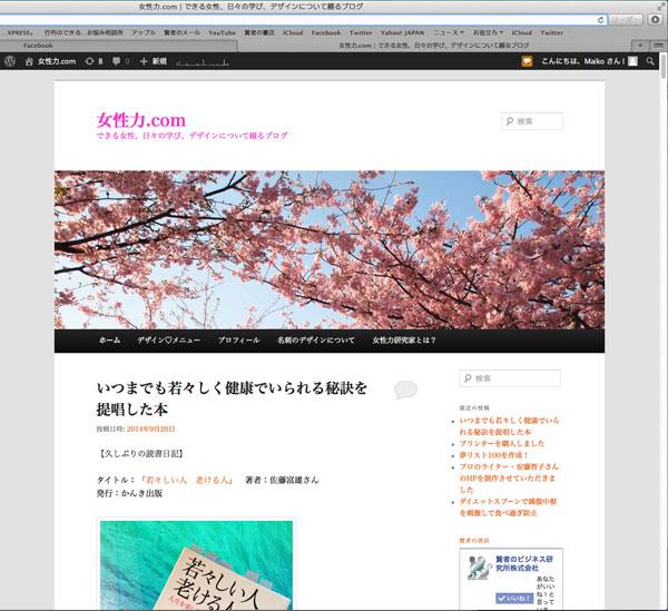 jyoseiryoku.com